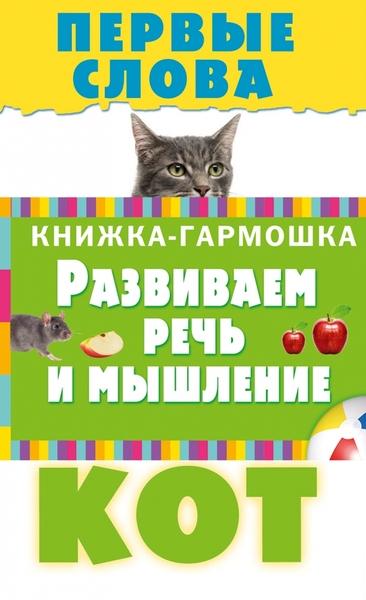 КНИЖКА-ГАРМОШКА. ПЕРВЫЕ СЛОВА